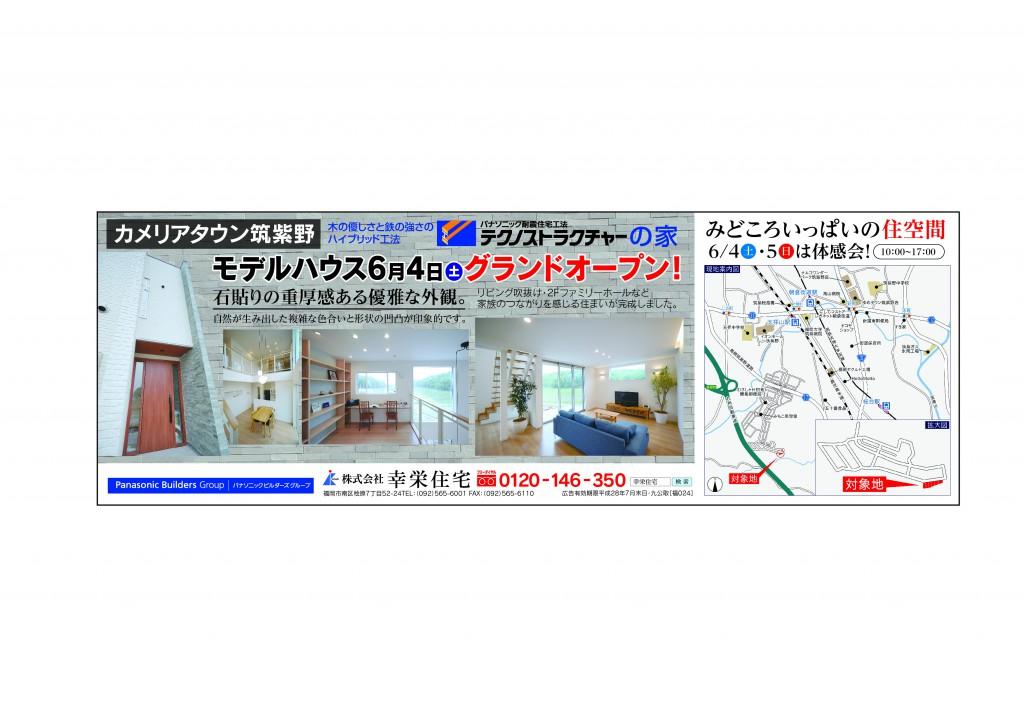 1606_幸栄住宅/リビ全3-01
